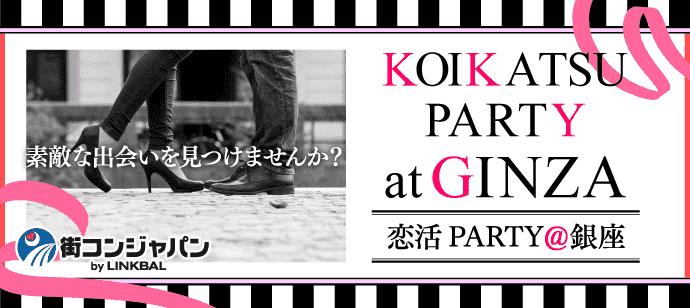【銀座の恋活パーティー】街コンジャパン主催 2017年6月29日