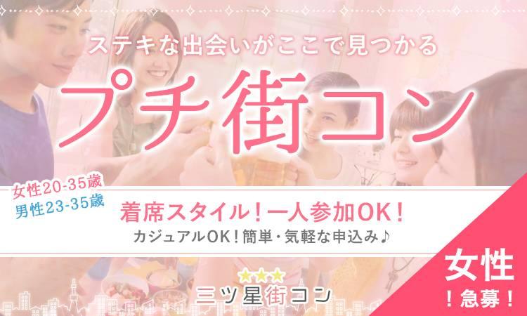 【佐世保のプチ街コン】社団法人福岡出会い支援センター主催 2017年6月10日