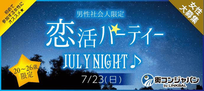【大宮の恋活パーティー】街コンジャパン主催 2017年7月23日