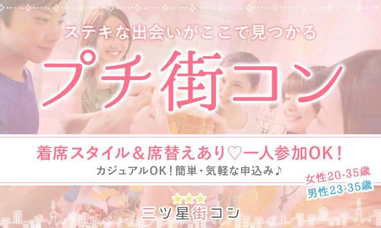 【北九州のプチ街コン】社団法人福岡出会い支援センター主催 2017年7月1日