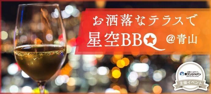 【青山の恋活パーティー】街コンジャパン主催 2017年6月7日