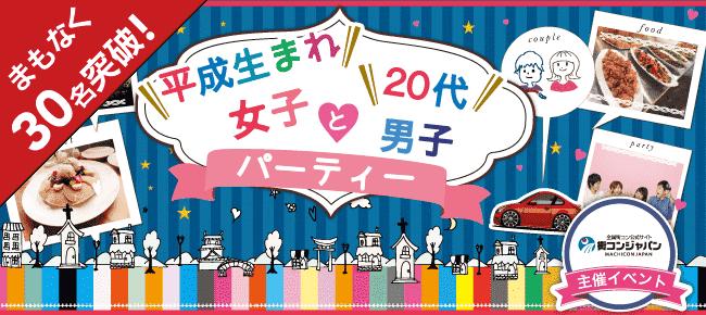 【大宮のプチ街コン】街コンジャパン主催 2017年6月11日