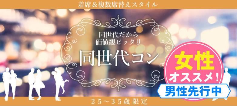 【女性オススメ♪男性先行中イベント!】7月9日(日)【25歳~35歳限定】着席&複数席替え♪♪「価値観の合う相手と出逢える♪♪」同世代コン-和歌山