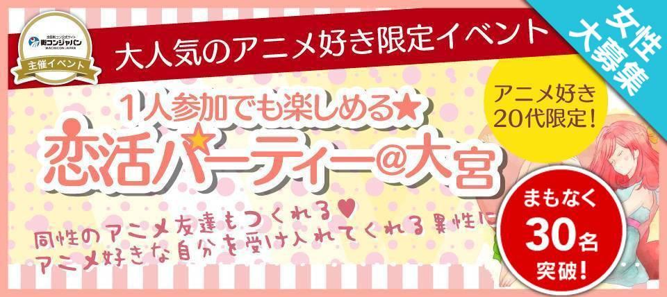 【大宮の恋活パーティー】街コンジャパン主催 2017年6月11日