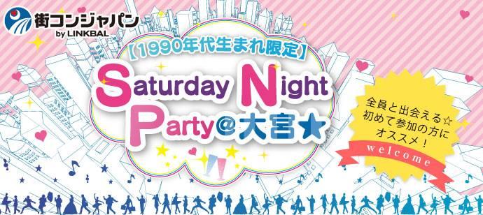 【大宮の恋活パーティー】街コンジャパン主催 2017年6月24日