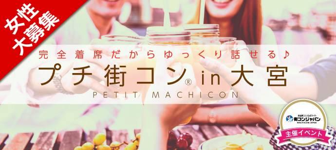 【大宮のプチ街コン】街コンジャパン主催 2017年6月24日