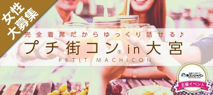 【大宮のプチ街コン】街コンジャパン主催 2017年6月20日