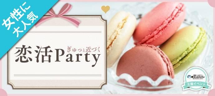 【新宿の恋活パーティー】街コンジャパン主催 2017年6月25日