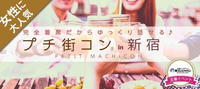 【新宿のプチ街コン】街コンジャパン主催 2017年6月25日