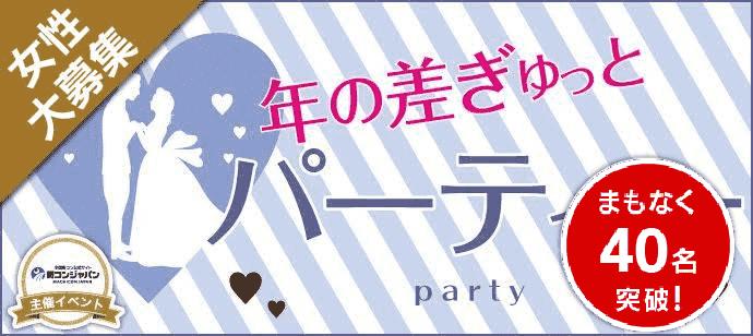 【新宿の恋活パーティー】街コンジャパン主催 2017年6月18日