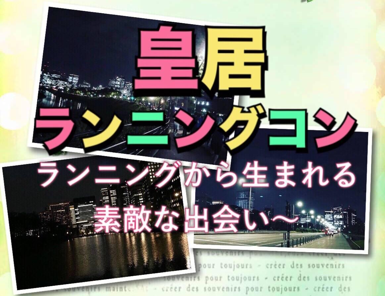 【神田のプチ街コン】GOKUフェスジャパン主催 2017年5月27日
