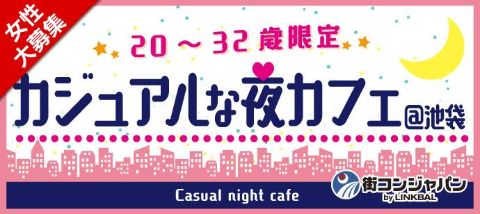 【東京都池袋の恋活パーティー】街コンジャパン主催 2017年6月14日