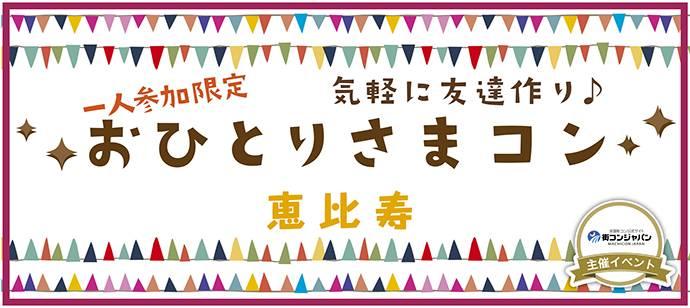 【恵比寿のプチ街コン】街コンジャパン主催 2017年6月16日