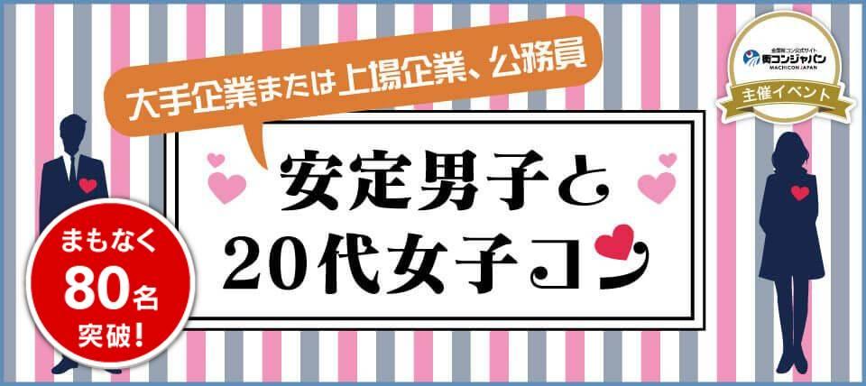 【恵比寿の街コン】街コンジャパン主催 2017年6月18日
