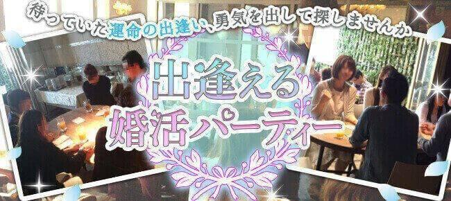 【名古屋市内その他の婚活パーティー・お見合いパーティー】街コンの王様主催 2017年6月11日