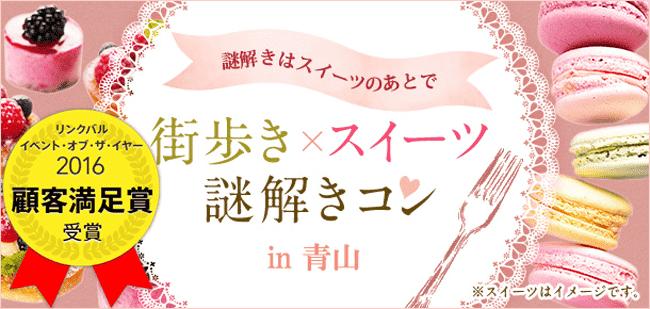 【東京都青山の趣味コン】街コンダイヤモンド主催 2017年7月1日