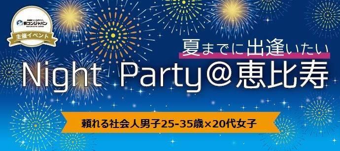 【恵比寿の恋活パーティー】街コンジャパン主催 2017年6月23日