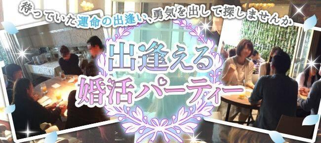 【愛知県栄の婚活パーティー・お見合いパーティー】街コンの王様主催 2017年6月17日