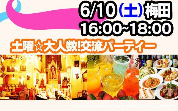 【梅田の恋活パーティー】LierProjet主催 2017年6月10日