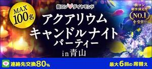 【青山の恋活パーティー】街コンダイヤモンド主催 2017年7月21日