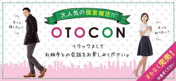 【八重洲の婚活パーティー・お見合いパーティー】OTOCON(おとコン)主催 2017年6月23日