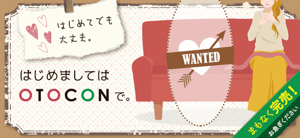 【八重洲の婚活パーティー・お見合いパーティー】OTOCON(おとコン)主催 2017年6月10日