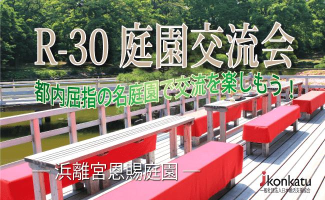 【東京都その他の趣味コン】一般社団法人日本婚活支援協会主催 2017年5月28日