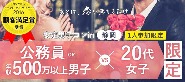 【静岡のプチ街コン】街コンダイヤモンド主催 2017年7月8日