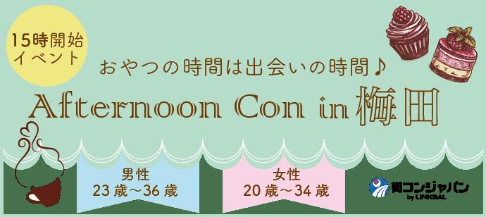 【梅田のプチ街コン】街コンジャパン主催 2017年6月24日