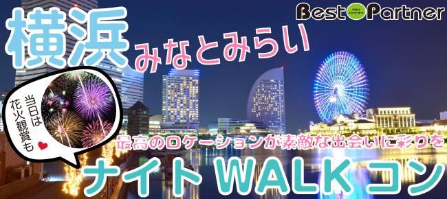 【横浜市内その他のプチ街コン】ベストパートナー主催 2017年7月16日