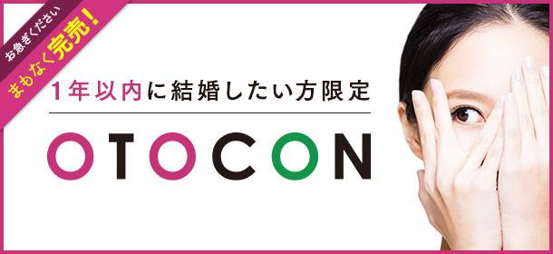 【北九州の婚活パーティー・お見合いパーティー】OTOCON(おとコン)主催 2017年7月14日