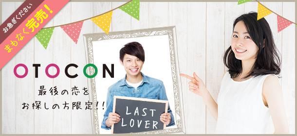 【水戸の婚活パーティー・お見合いパーティー】OTOCON(おとコン)主催 2017年7月9日