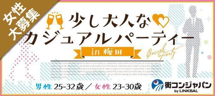 【梅田の恋活パーティー】街コンジャパン主催 2017年6月16日