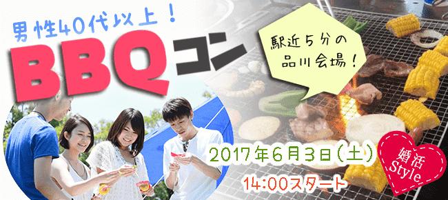 【東京都その他の恋活パーティー】株式会社スタイルリンク主催 2017年6月3日