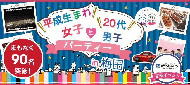 【大阪府梅田の恋活パーティー】街コンジャパン主催 2017年6月24日