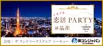 【品川の恋活パーティー】街コンジャパン主催 2017年5月24日