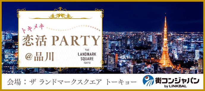 【品川の恋活パーティー】街コンジャパン主催 2017年5月30日