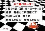 【名駅の婚活パーティー・お見合いパーティー】lovrry主催 2017年7月30日