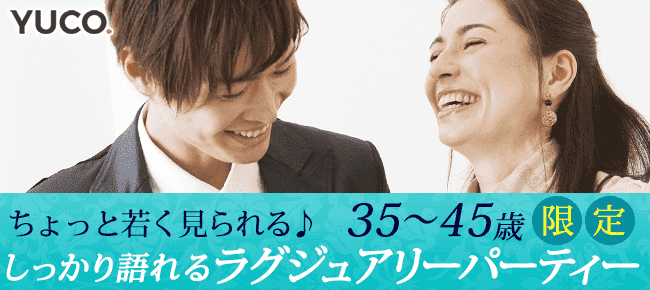 【日本橋の婚活パーティー・お見合いパーティー】Diverse(ユーコ)主催 2017年7月1日