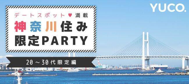 【横浜駅周辺の婚活パーティー・お見合いパーティー】Diverse(ユーコ)主催 2017年7月1日