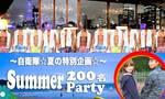 【六本木の恋活パーティー】株式会社フュージョンアンドリレーションズ主催 2017年7月29日