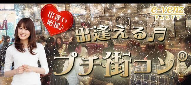【愛知県栄のプチ街コン】e-venz(イベンツ)主催 2017年6月19日