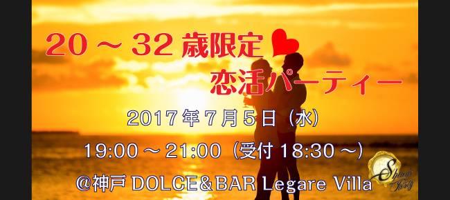 【三宮・元町の恋活パーティー】SHIAN'S PARTY主催 2017年7月5日