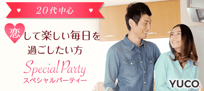 【心斎橋の婚活パーティー・お見合いパーティー】Diverse(ユーコ)主催 2017年7月1日