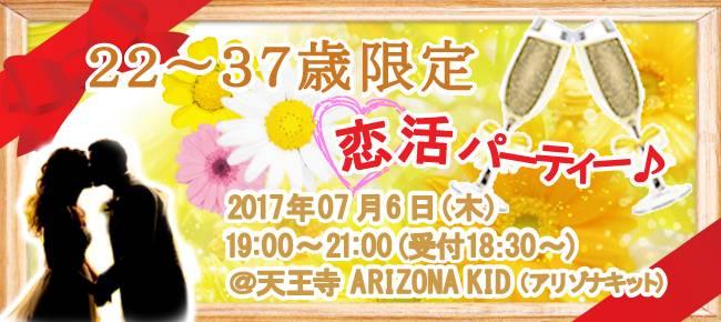 【天王寺の恋活パーティー】SHIAN'S PARTY主催 2017年7月6日