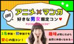 【松本のプチ街コン】街コンALICE主催 2017年7月22日