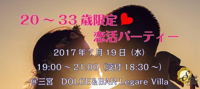 【三宮・元町の恋活パーティー】SHIAN'S PARTY主催 2017年7月19日