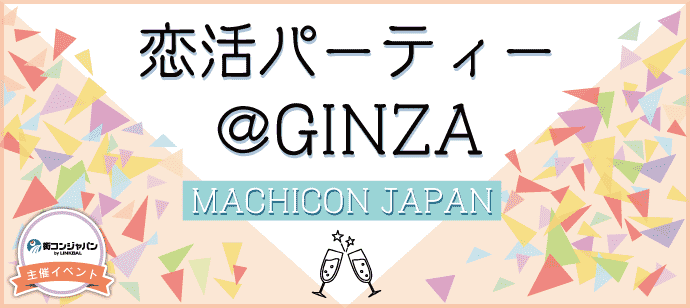 【銀座の恋活パーティー】街コンジャパン主催 2017年6月17日