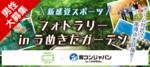 【梅田の恋活パーティー】街コンジャパン主催 2017年6月25日