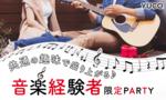 【恵比寿の婚活パーティー・お見合いパーティー】Diverse(ユーコ)主催 2017年7月2日